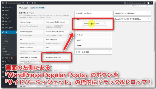 popularpostsの説明_05
