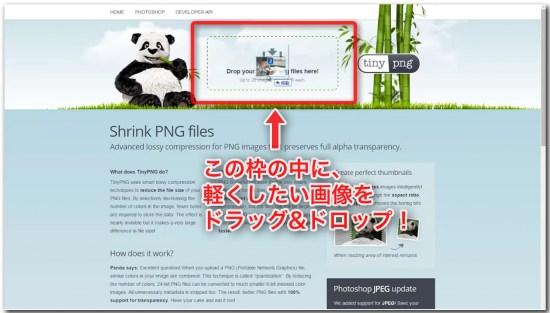 TinyPNGの使い方_02
