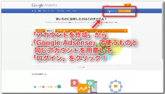 Google Analyticsの導入_03