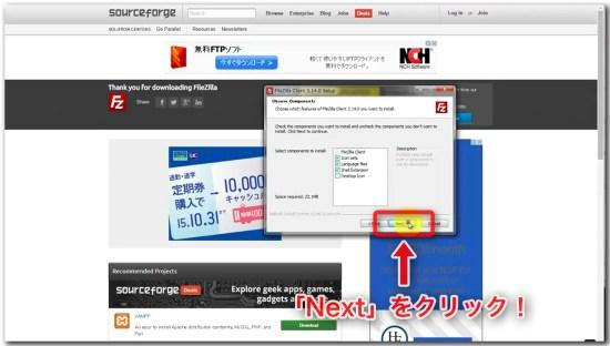 FileZillaの導入_09