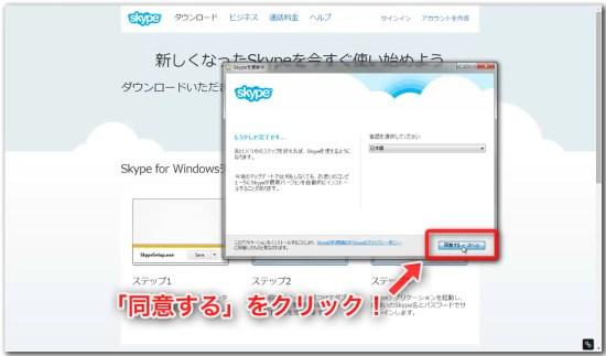 Skypeの導入_06