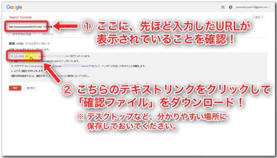 GSCへ登録_04