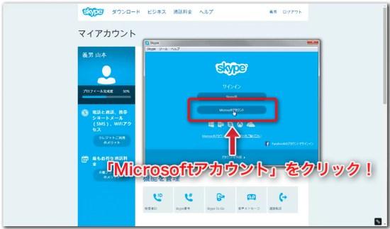 Skypeの導入_14