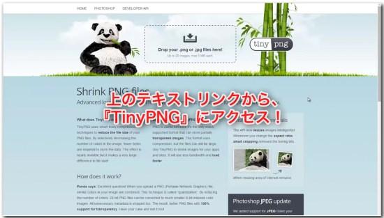 TinyPNGの使い方_01