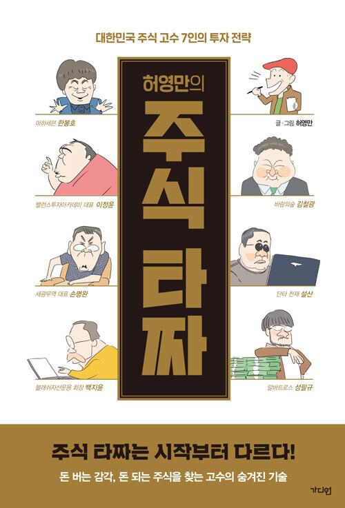허영만의 주식타짜(가디언, 2020)