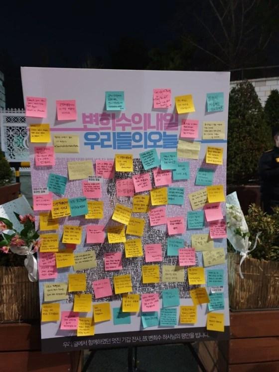 시민 포스트잇은 '변 희수 병장의 추모 행동'을 기념하여 게시판에 올렸다.