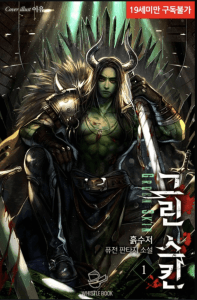 Green Skin flex novel