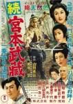 samurai-1954