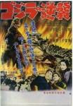 godzilla raids poster