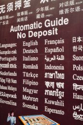 Audio Guides to the Forbidden City in many languages