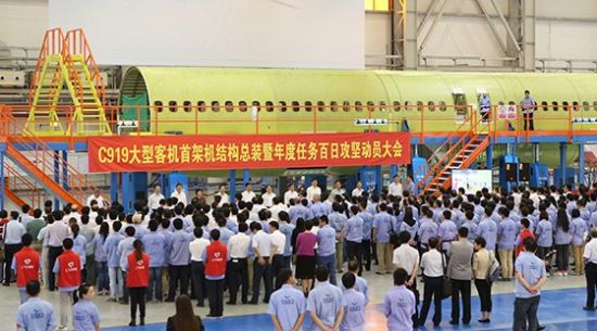 Structure assembly of first C919 aircraft started/Source News Center of COMAC