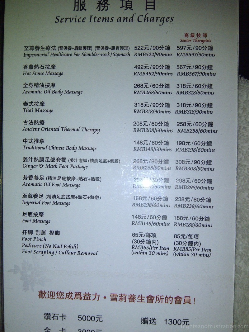 My Foot Massage In Shanghai Experience