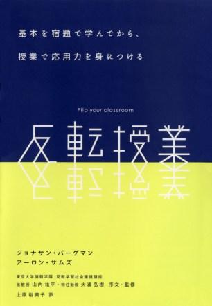 FlipYourClassroom_Japanese