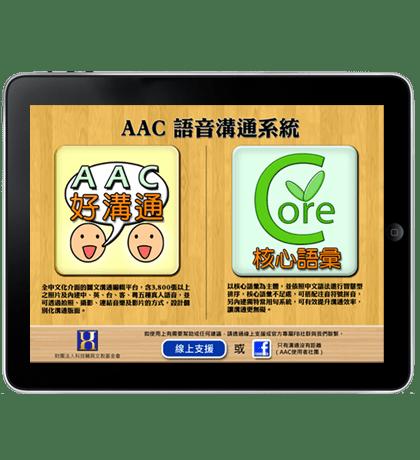 AF_F_appiPad.png