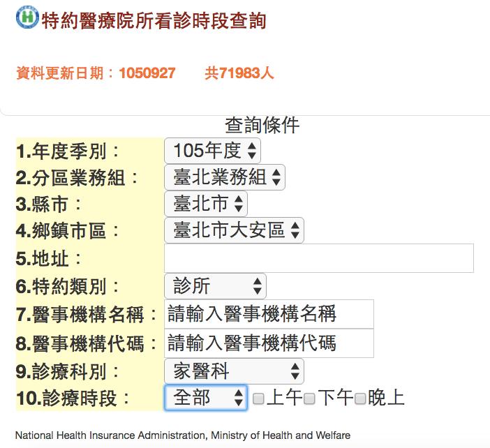 螢幕快照 2016-09-28 02.17.09.png