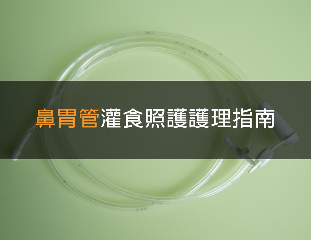 鼻胃管灌食照護護理指導
