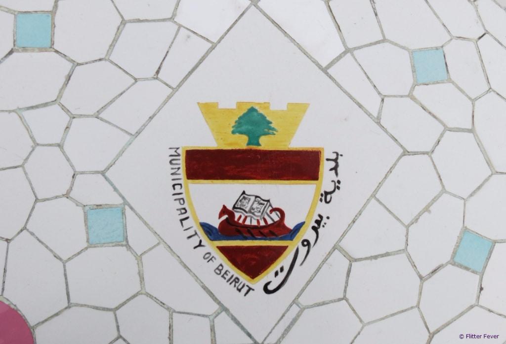 Municipality of Beirut mosaic