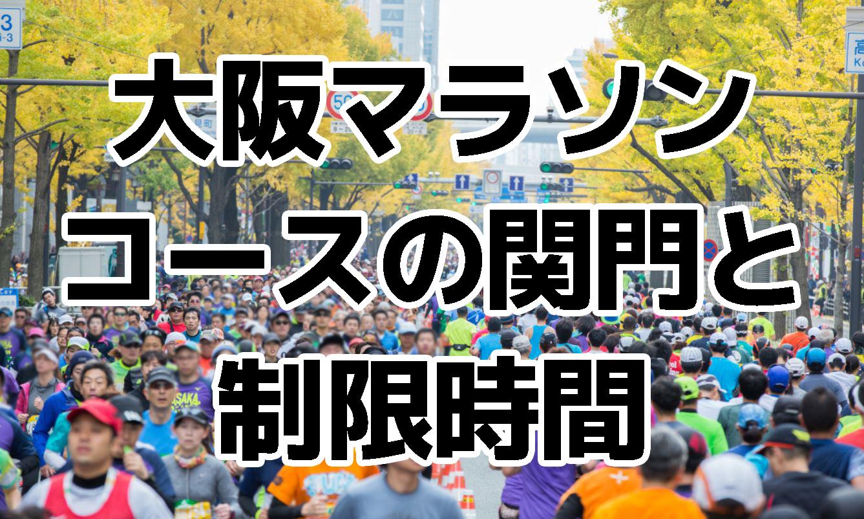 大阪マラソンのコース関門と制限時間