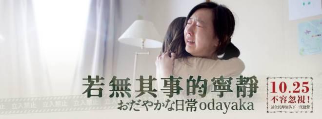 odayaka-no-nuke-1