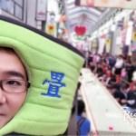 あそぼう!たたみまつり2017 in 岡山