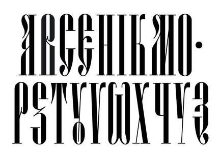 Kathisma - litere care au corespondent în alfabetul latin.