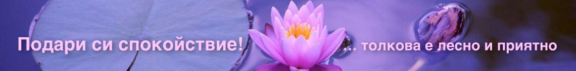 Milenameditations.com/meditacii