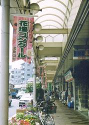 history3 3 - 商店街の歴史