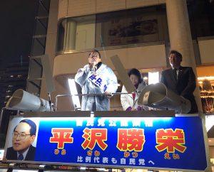 171025d 300x242 - 平沢勝栄先生大勝👨🏫