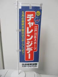 180525d.jpeg - 江戸川区スポーツチャレンジデー2018