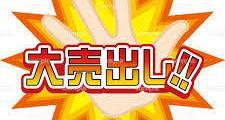 yjimage - 中元売り出しセール!