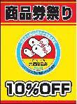 yjimageb - 商品券まつり開催