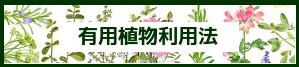 有用植物利用法