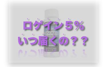 ミノキシジル5%ロゲイン