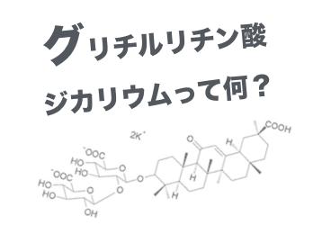 グリチルリチン酸ジカリウム