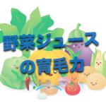野菜ジュース育毛