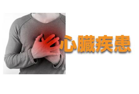 毛生え薬 心臓病
