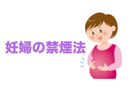 妊婦 禁煙