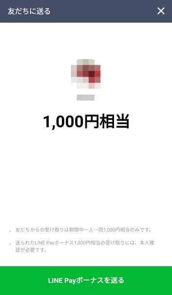 LINE300億送り方
