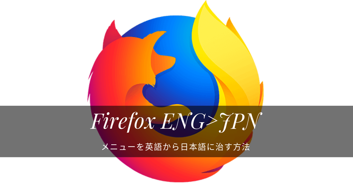 firefox日本語化