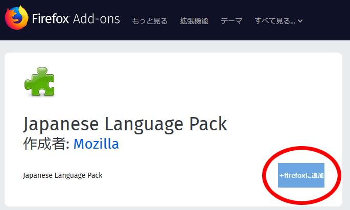 ff日本語化