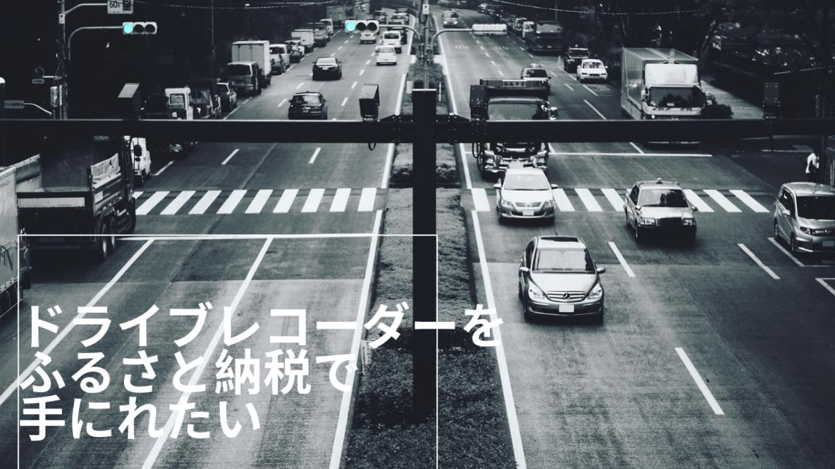 ドライブレコーダーふるさと納税