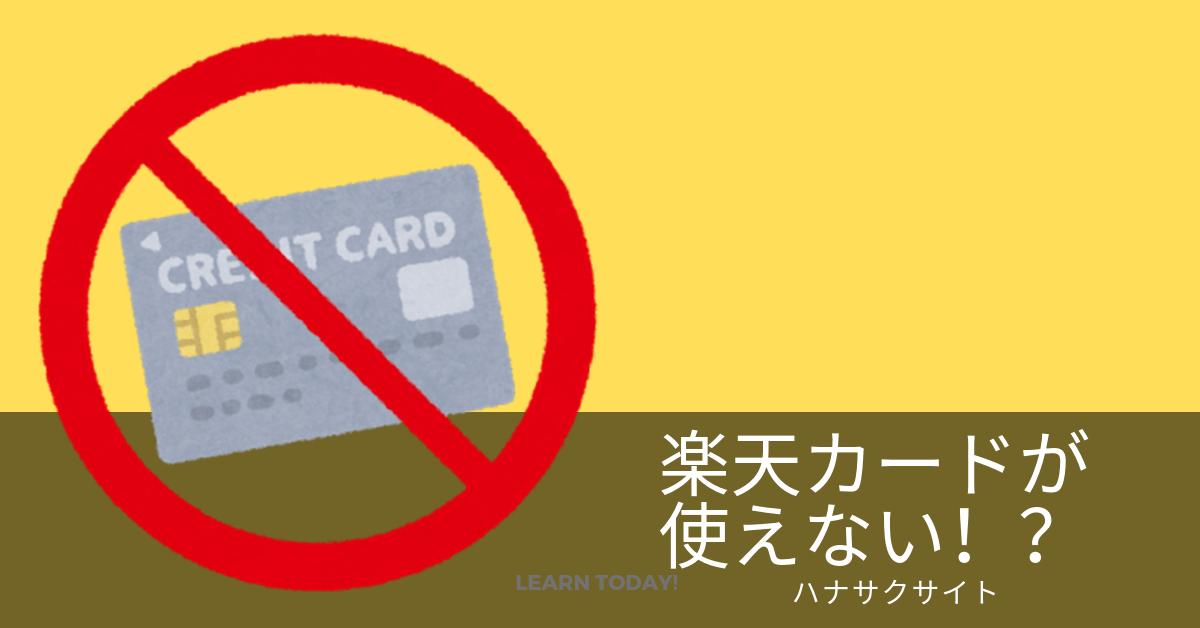 楽天カード使えない