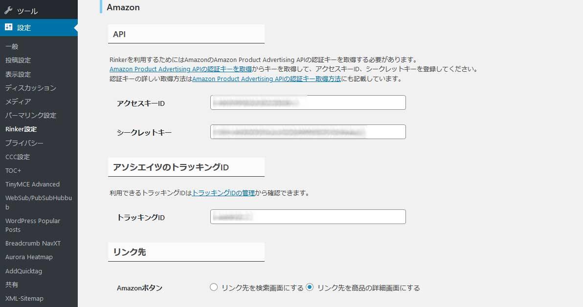 API5.0Rinker設定