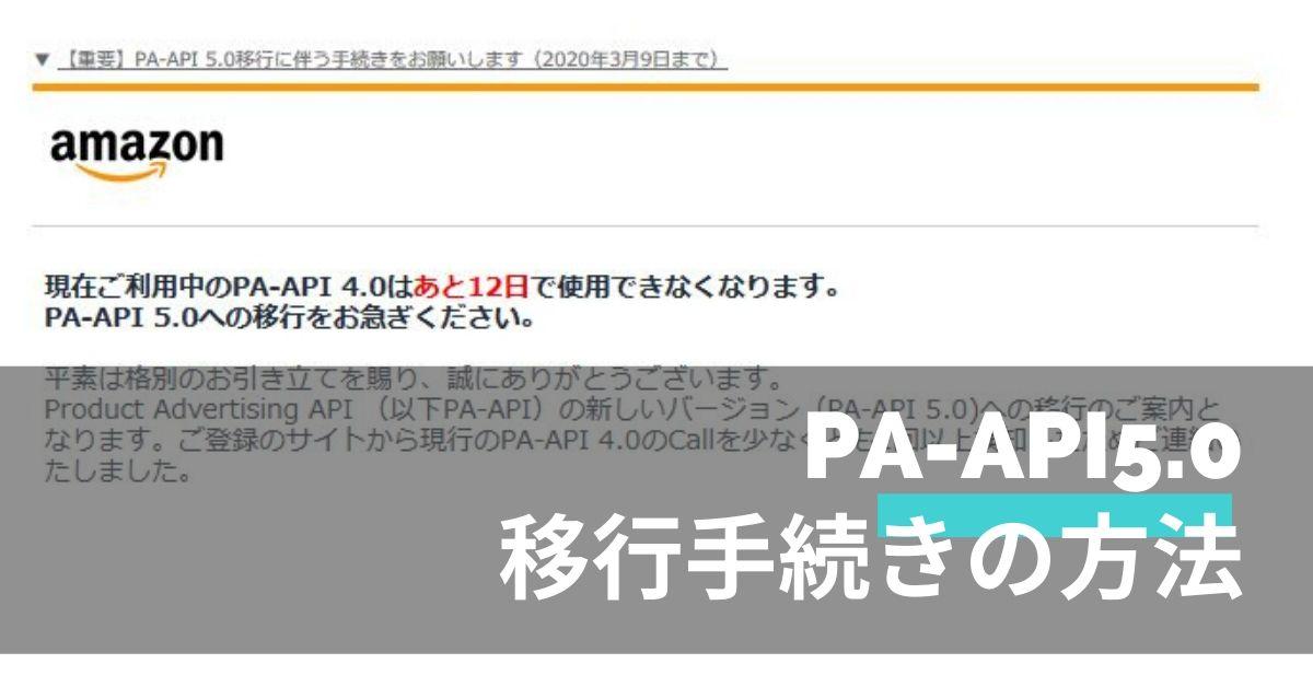 アマゾンAPI5.0移行