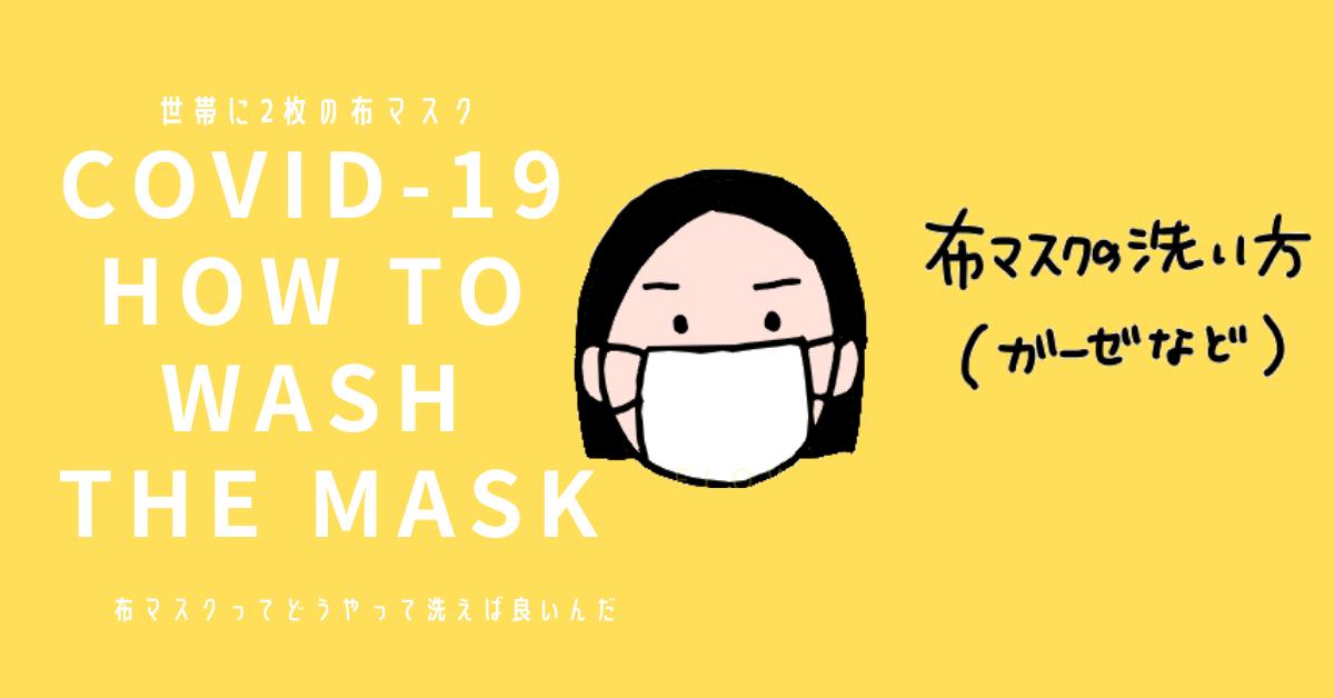 コロナウイルス マスクの洗い方