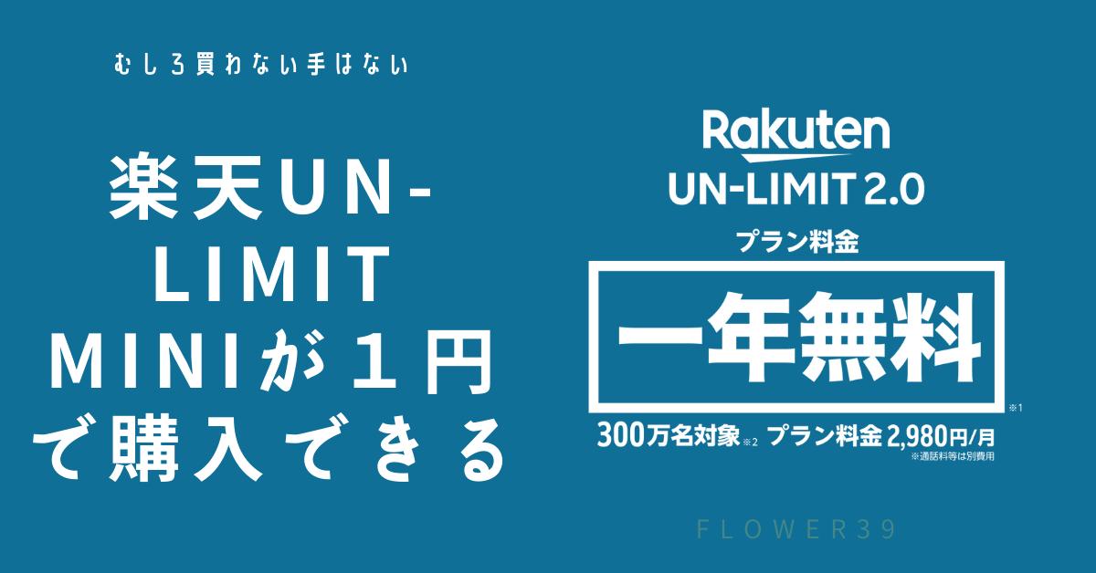 楽天mini1円