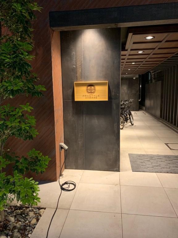 プロスタイル旅館横浜馬車道