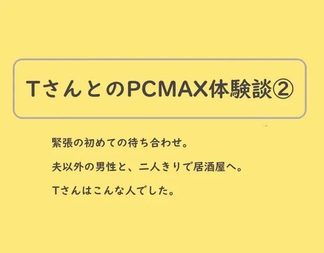 TさんとのPCMAX体験談②
