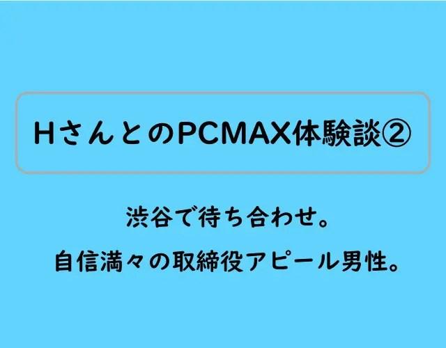PCMAX体験談Hさん②