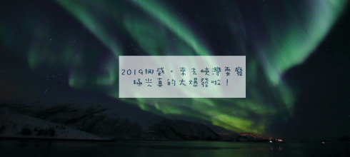2019 挪威極光(下)❄人生第一眼歐若拉@峽灣小木屋❤極光真的大爆發啦!